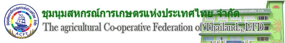 ชุมนุมสหกรณ์การเกษตรแห่งประเทศไทย จำกัด