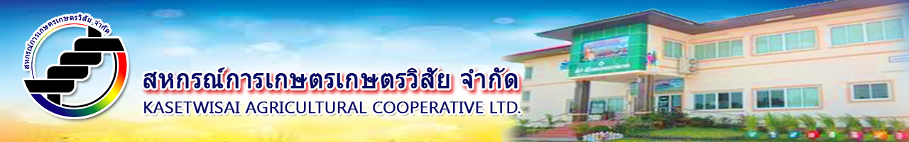 KASETWISAI AGRICULTURAL COOPERATIVE LTD