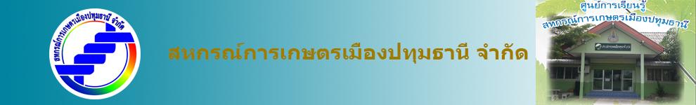 สหกรณ์การเกษตรเมืองปทุมธานี จำกัด