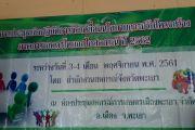 โครงการประชุมเชิงปฎิบัติการขับเคลื่อนนโยบายการปรับโครงสร้างภาคการเกษตรโดยกลไกสหกรณ์ ปี 2562