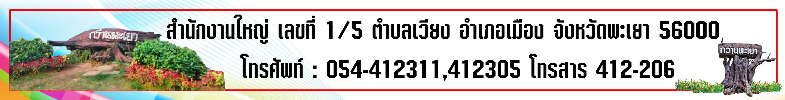Footer MueangPhayao